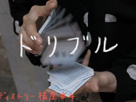 オンライン・カーディストリー講座 入門編#4