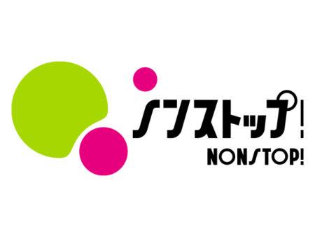 フジテレビ「ノンストップ!」