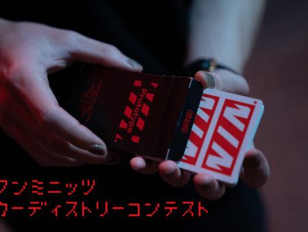 ワンミニッツカーディストリーコンテスト開催!!!